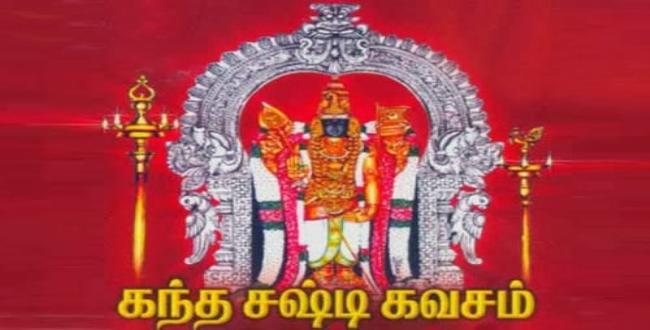 benefits of kandha shashti kavasam