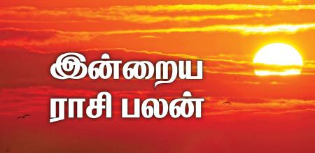 today horoscope in tamil