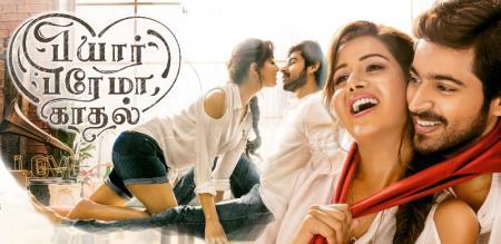pyaar prema kaadhal trailer record