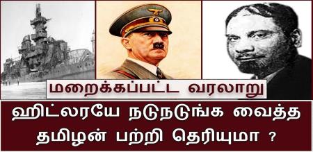 did you know about jayinte shenankaraman who hired hitler