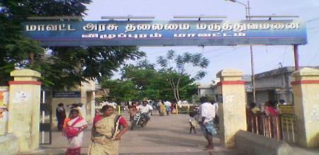villupuram hospital staff protest