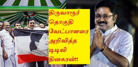 ttv dhinakaran announced MLA candidate of thiruvar