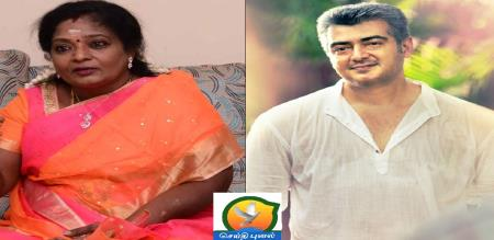 thamilisai says about thala ajith