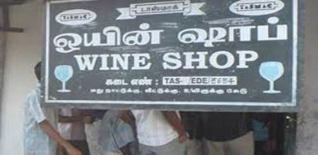 whine shop Place Changed