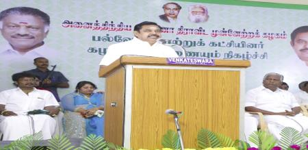 Tamilnadu Chief Minister Talk