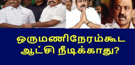 dinakaran supporter says ops confused speech