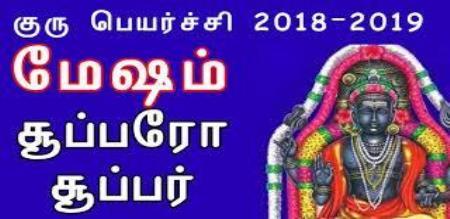 Guru peyarchi palangal 2018-2019 Mesam