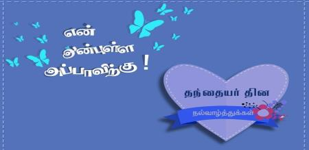 Today Fathers Day Wishes