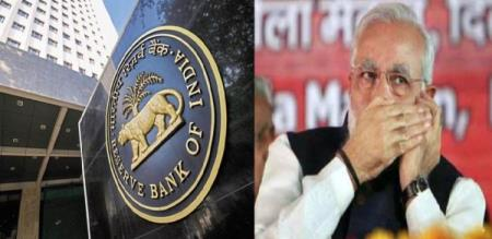 RBI AGREE TO FUND