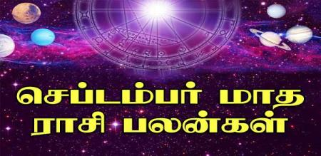 September Month Astrology Details