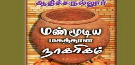 central govt archealogy department stopped research in adichanallur