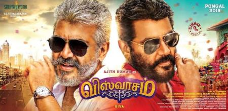 Young boy fired his dad for viswasam movie