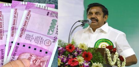 2000 money in new case high court