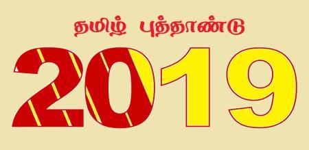 2019 tamil new year