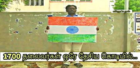 1700 Indian leaders in one national flag