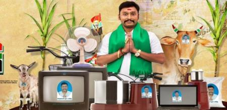 LKG movie one day amount collection
