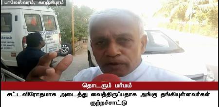police file 2 cases on thomas who is joseph karunai illam chairman