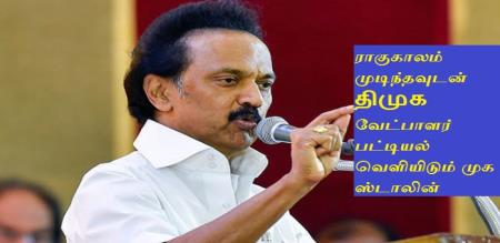 dmk candidate details will declare by mk stalin