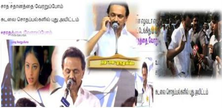 Mk Stalin speech viral in twitter about dmk and their support party meeting