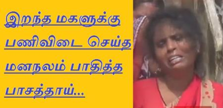 A MENTALLY CHALLENGED MOTHER DO A HELP FOR HIS DAUGHTER LIFE ON YELLOW FEVER INJURY., SHE DIED DID NOT KNOW.