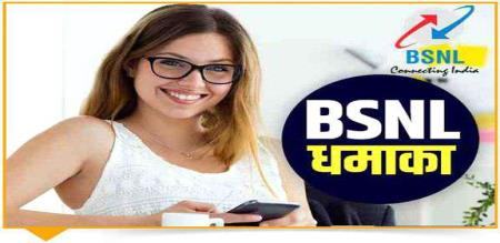 BSNL INTRO NEW APP