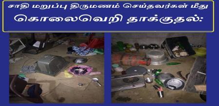 Villupuram District Mdapattu Near arumpattu Village Love Problem