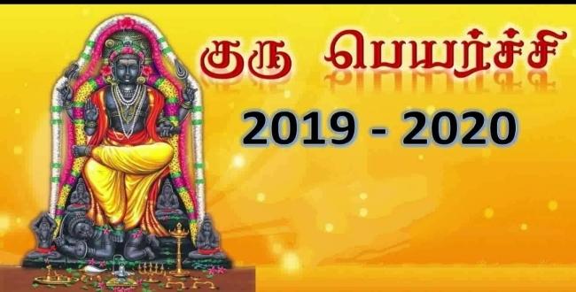 gurupayarchi 2019 makara rasi