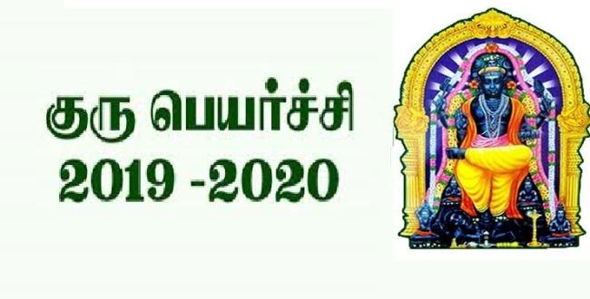 gurupayarchi 2019 in 7 rasi