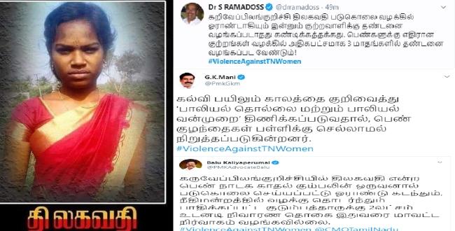 Social media trend about Cudallore Thilagavathi girl drama love murder