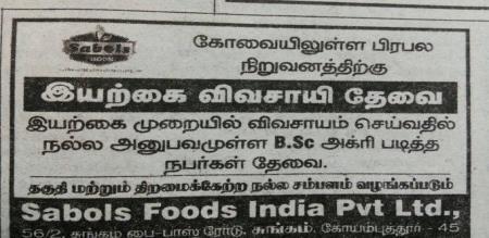 agri advertisement coimbtaore