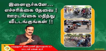 anbumani advice to youngsters to follow curfew
