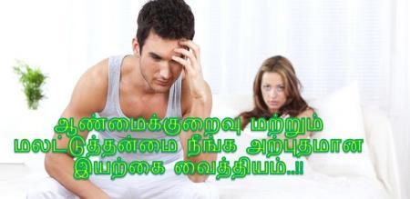 how to cure aanmaikuraivu and malatuthanmai naturally