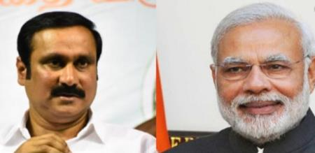 anbumani welcomes modi announcement