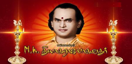 march 3rd bagavadhar birthday special