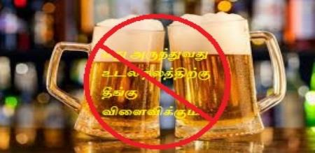 in madurai thenur village peoples avoid smoking and drinking activities last 100 years