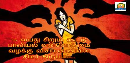 in chennai girl gang rapped case police investigation first report