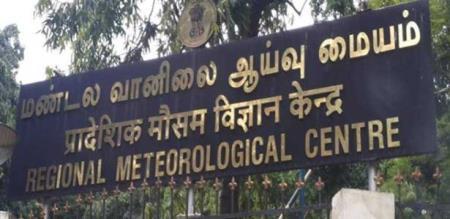 Chennai Regional Meteorological center announce rain