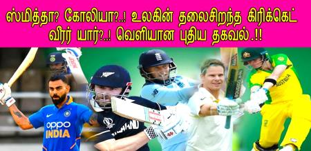 who is best in cricket one day world level