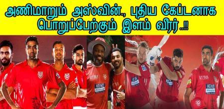 ipl Punjab caption changed by Punjab cricket team