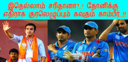 gowtham kambir sppech about dhoni retirement