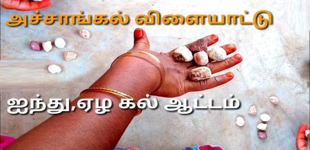 achankal game