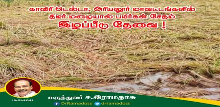 Dr Ramadoss request relief fund for formers