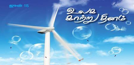 world wind day