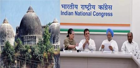 congress says ayodhya case