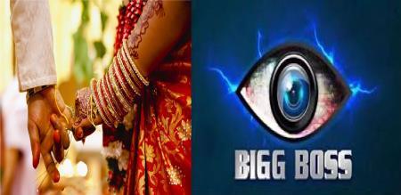 hindi bigg boss 13 in marriage