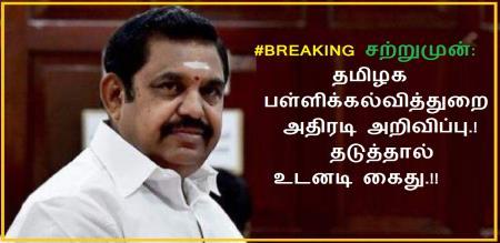 TN GOVT NEW ORDER IN TEACHER STRIKE