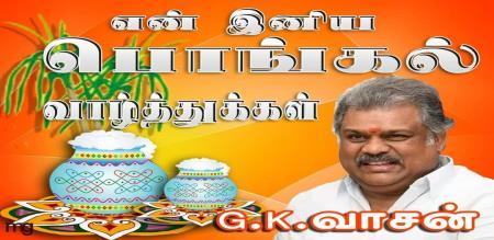 GK Vasan pongal wishes
