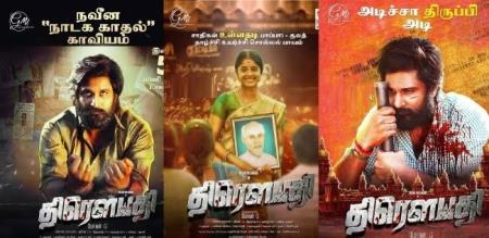 draupathi movie release date