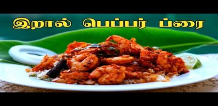 how to prepare iral pepper fry