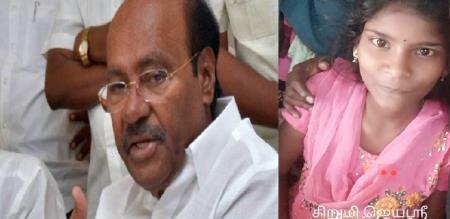 Dr Ramadoss regret about Villupuram child jayashree murder